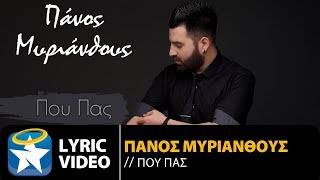 Πάνος Μυριάνθους - Που Πας | Panos Myrianthous - Pou Pas (Official Lyric Video HQ)