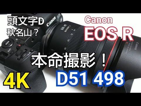 Canon EOS R 4K動画と内部マイク。群馬県へ頭文字Dの秋名山(榛名山)とD51 498