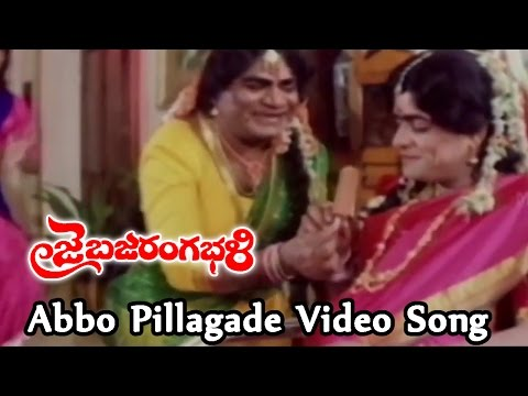 Abbo Pillagade Video Song || Jai Bajrang Bali Movie || Rajendra Prasad, Indraja