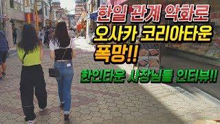 한일 관계 악화로 오사카 코리아타운 폭망!! 한인타운 …