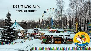 DJI Mavic Air: первый полет в Парке Победы, тест видео