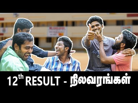 12th RESULT - நிலவரங்கள்   MADRAS CENTRAL