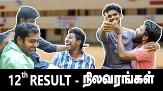 12th RESULT - நிலவரங்கள் | MADRAS CENTRAL