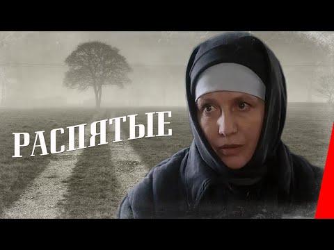 Распятые (1990) фильм