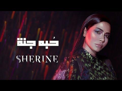 Sherine - Hobbo Ganna شيرين - حبه جنة