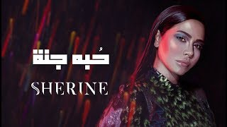 Download Sherine - Hobbo Ganna | شيرين - حبه جنة Mp3 and Videos