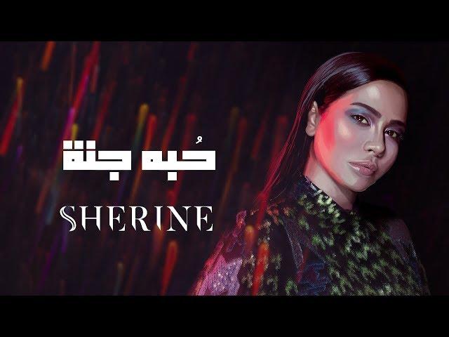 SHERINE 2012 MP3 TÉLÉCHARGER