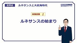 【世界史】 大航海時代1 ルネサンスの始まり (14分)