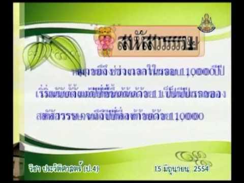 016 540615 P4his D historyp 4 ประวัติศาสตร์ป 4 ความหมาย  สหัสวรรษ