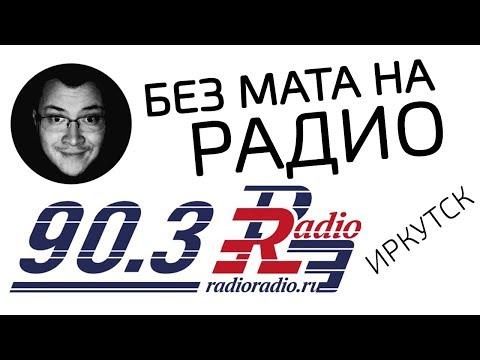 #ИркутскиеVASбудители  пригласили на Радио «Радио» (Иркутск 90,3 FM) даю интервью о мошенничестве