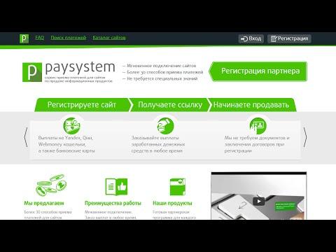 Paysystem – отличный сервис для заработка!