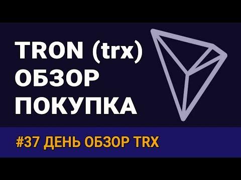 trx криптовалюта купить