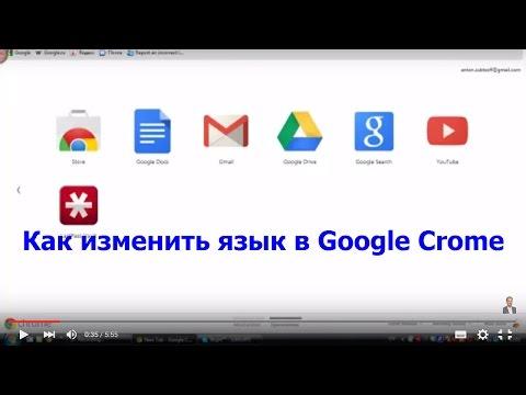 Как изменить язык интерфейса в Google