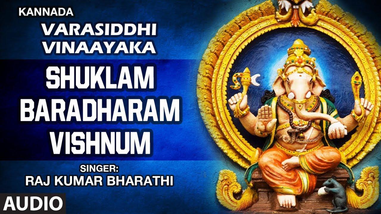 shuklam baradharam song