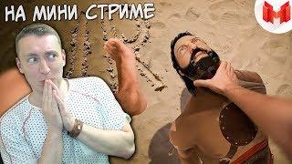 СМОТРИМ Ногалицо (VR) - НА МИНИ СТРИМЕ :) РЕАКЦИЯ НА МАРМОКА