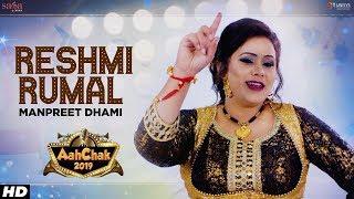 Reshmi Rumal Manpreet Dhami | Aah Chak 2019 | Punjabi Songs 2019 | Punjabi Bhangra Songs