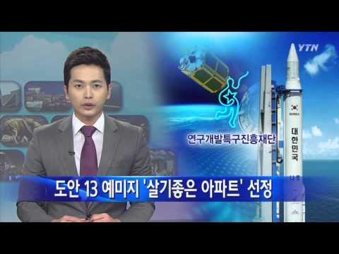 [대전·대덕] 대전 도안13예미지, 살기좋은 아파트 종합대상 / YTN
