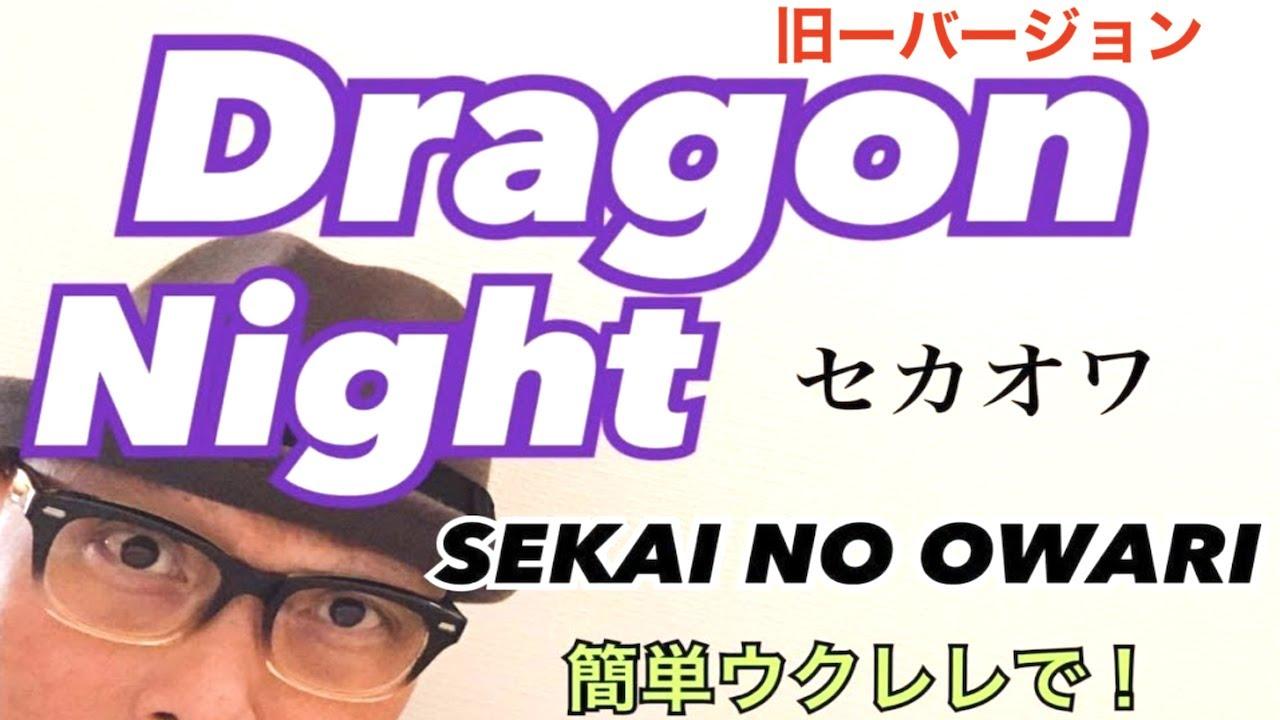 Dragon Night - SEKAI NO OWARI / ウクレレ 超かんたん版【コード&レッスン付】GAZZLELE