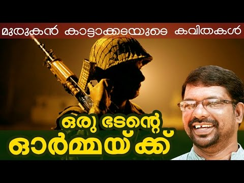 murukan kattakada kavithakal oru badante ormakku malayalam kavithakal kerala poet poems songs music lyrics writers old new super hit best top   malayalam kavithakal kerala poet poems songs music lyrics writers old new super hit best top