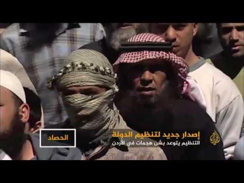الحصاد-الأردن.. تنظيم الدولة يتوعد