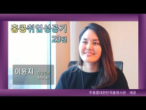 홍콩 취업, 인터뷰 시리즈(23, Mercer 이윤지 컨설턴트) 커버 이미지