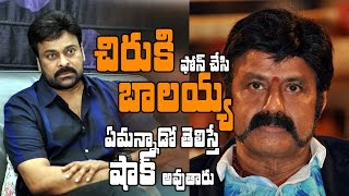 Balakrishna phone conversation with Chiranjeevi will surprise you | #khaidino150 | #gpsk |