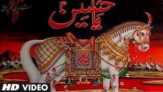 Karbala Ki Kahani | Parwar Digar-e-Alam | Mohammad Aziz Muslim Devotional Video Song thumbnail