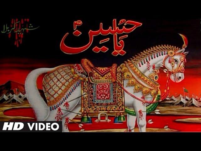Karbala Ki Kahani | Parwar Digar-e-Alam | Mohammad Aziz Muslim Devotional Video Song