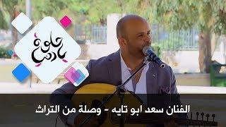 الفنان سعد ابو تايه - وصلة من التراث