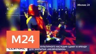 Объект культурного наследия сдали в аренду для стриптиз-вечеринки - Москва 24