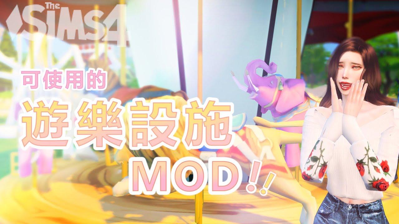 【模擬市民The Sims 4】可遊玩的旋轉木馬和摩天輪?!|MOD介紹|全字幕 - YouTube