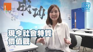DSE準備站:2019 中文科卷四說話能力篇