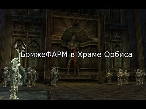 Lineage 2 Prelude of War - бомжеФАРМ Храма Орбиса