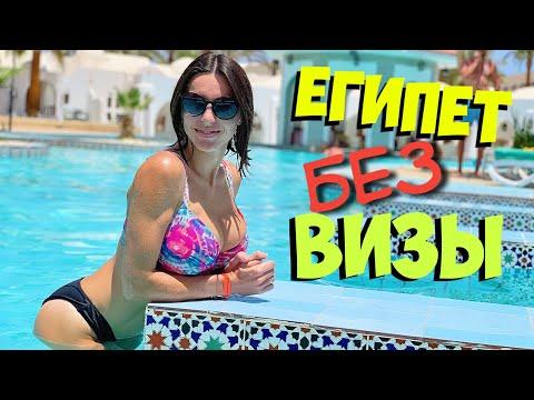 ЕГИПЕТ БЕЗ ВИЗЫ! ШАРМ ЭЛЬ ШЕЙХ! Лучший отдых в Египте! Горящий тур