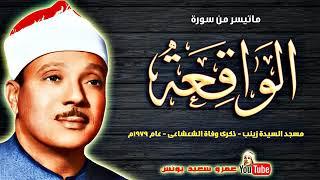 Surh Al wakiya Qari Abdul Basit