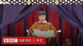 日本天皇德仁登基大典- BBC News 中文