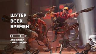 В какие игры можно поиграть с друзьями в жанре Шутер?! | Team Fortress 2 | Александр Гамлет