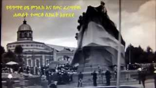 Menelik II The Emperor of Ethiopia 1930 ዳግማዊ ዐፄ ምንሊክ ፩ ፱ ፻ ፳ ፪