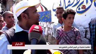 تظاهرة شبابية في اليوم العالمي للتطوع بتعز  | تقرير عبدالعزيز الذبحاني