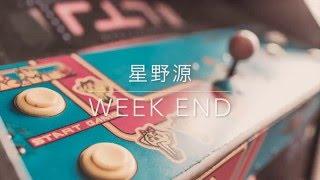 Week End / 星野源(こっそり弾いて歌ってみました。)