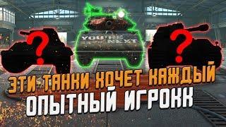 Самые Хайповые танки в игре - их хочет каждый! / Wot Blitz