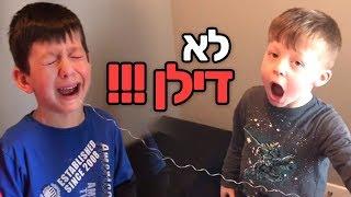 הילד משך החוצה את השן של אחיו!