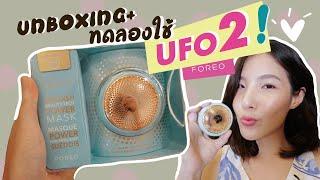 FOREO UFO2 ที่มาร์คหน้าอัจริยะ ราคาเหยียบหมื่น UNBOXING+ทดลองใช้ครั้งแรก I FangfiiFangFang
