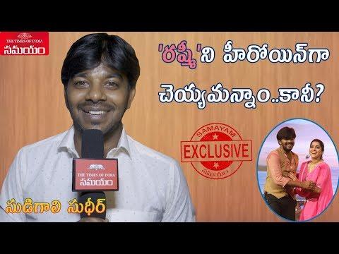 Sudigali Sudheer Exclusive Interview||సుడిగాలి సుధీర్ ఎక్స్క్లూజివ్ ఇంటర్వ్యూ||Samayam Telugu