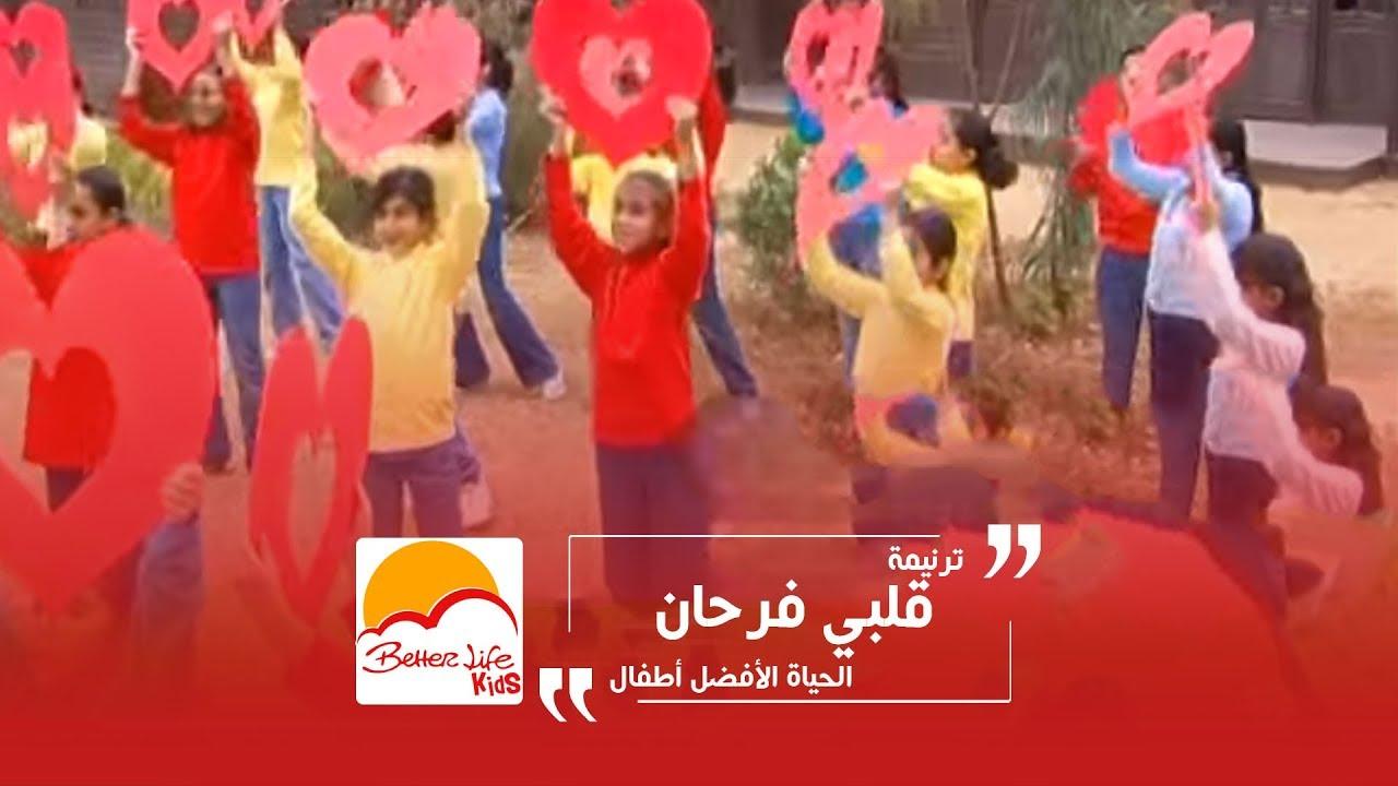 ترنيمة قلبي فرحان - الحياة الأفضل أطفال