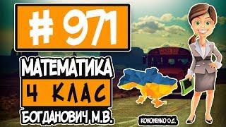 № 971 - Математика 4 клас Богданович М.В. відповіді ГДЗ