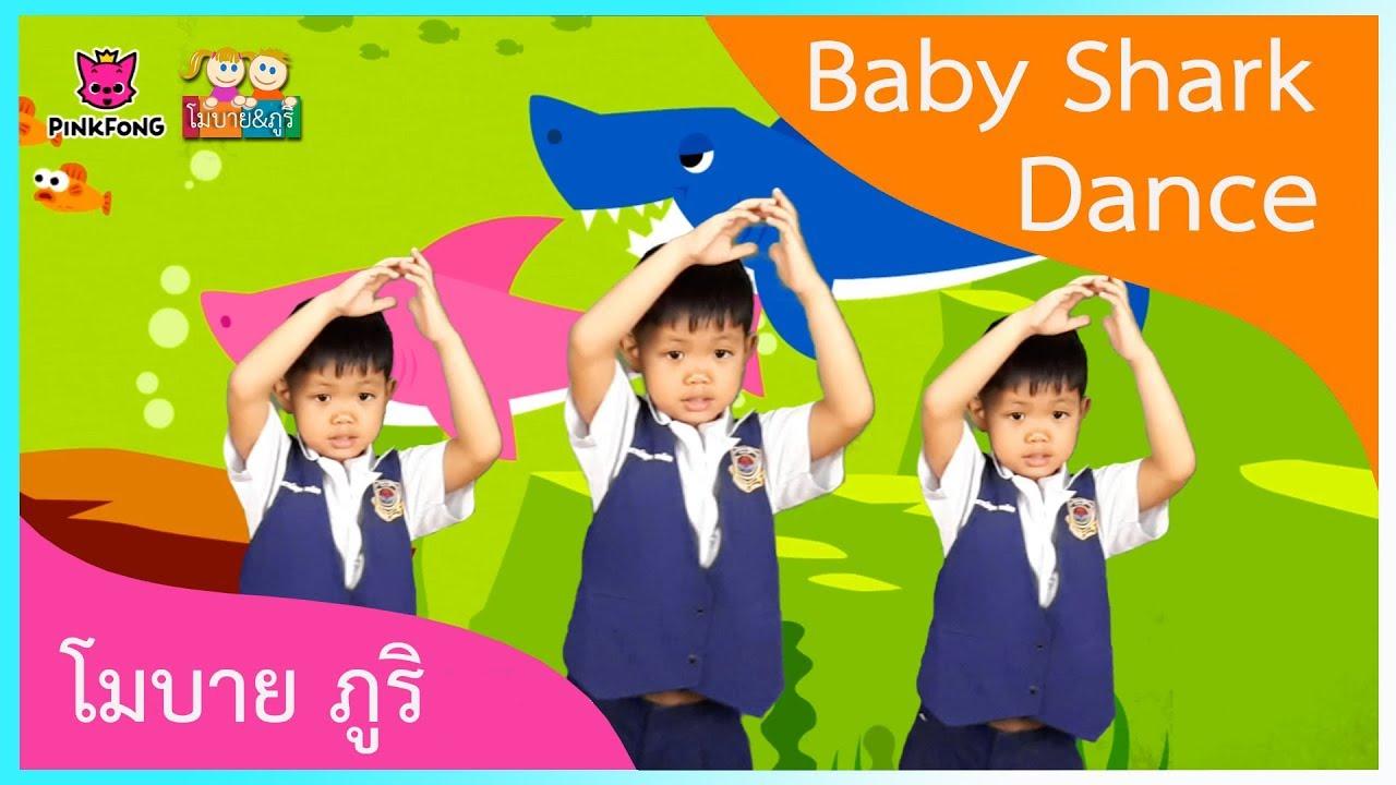 Baby Shark Dance |ภูริเต้นเบบี้ชาร์ค | PINKFONG Songs for Children
