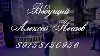 Ведущий на свадьбу в Иваново 89158150956