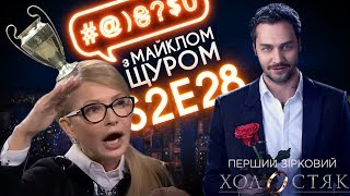 Тимошенко, Ляшко, шоу Холостяк на СТБ: #@)₴?$0 з Майклом Щуром #28
