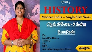 Download Mp3 Anglo- Sikh War In Tamil | ஆங்கிலேய சீக்கிய போர் | Indian History | Upsc Tnpsc |